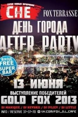 День города постер