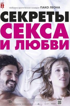 Секреты секса и любви постер