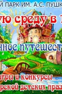 Сказочное путешествие постер