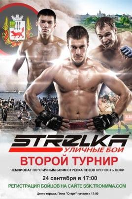 Чемпионат по уличным боям «Стрелка» постер