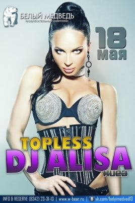 Topless DJ Alisa постер