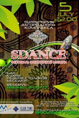 Open air. S-Dance постер