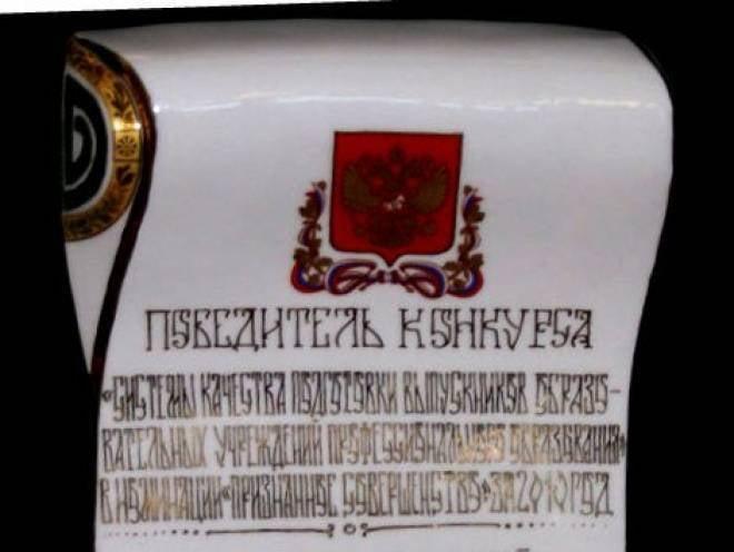 Университет Мордовии стал «Признанным совершенством»