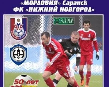 Сегодня ФК «Мордовия» предстоит тяжелая игра с «Нижним Новгородом»
