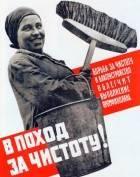 Коммунальщиков Саранска призвали воспылать «пролетарской ненавистью» к мусору