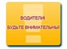 Госавтоинспекция Мордовии рекомендует водителям ездить с умом