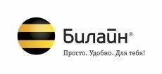 «Билайн» снижает в 6 раз цены на звонки в роуминге в Евразийском союзе
