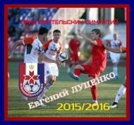Болельщики ФК «Мордовия» выбрали фаворита