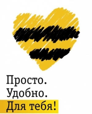 «Билайн» в Мордовии предлагает телефон за 99 рублей