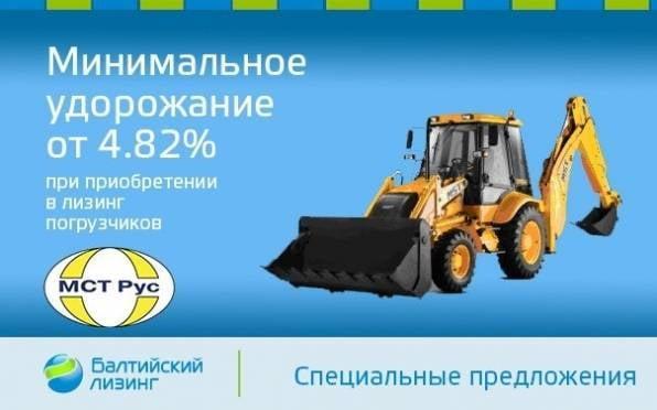 Погрузчики MST с минимальным удорожанием от Компании «Балтийский лизинг»