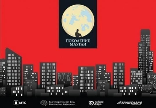 В Уфе стартовали показы благотворительного спектакля «Поколение Маугли»