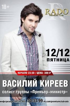 Василий Киреев постер