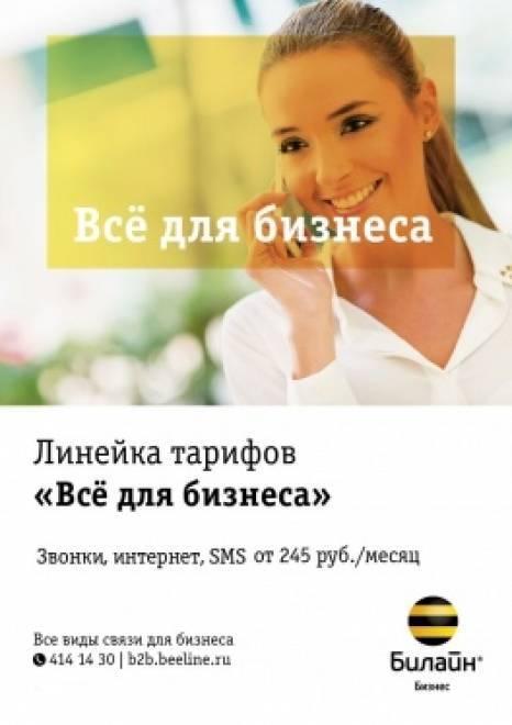 «Билайн» Бизнес предлагает «Все для бизнеса»
