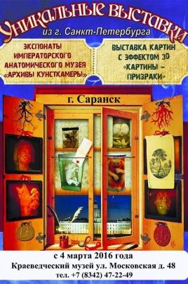 Архивы кунсткамеры постер
