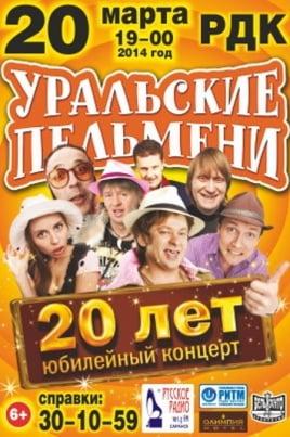 Уральские Пельмени постер