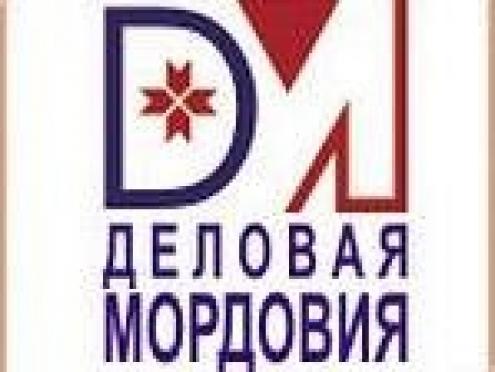 В Саранске пройдет международная выставка «Деловая Мордовия-2013»
