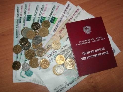 Для получения минимальной пенсии россиянам придётся отработать 15 лет