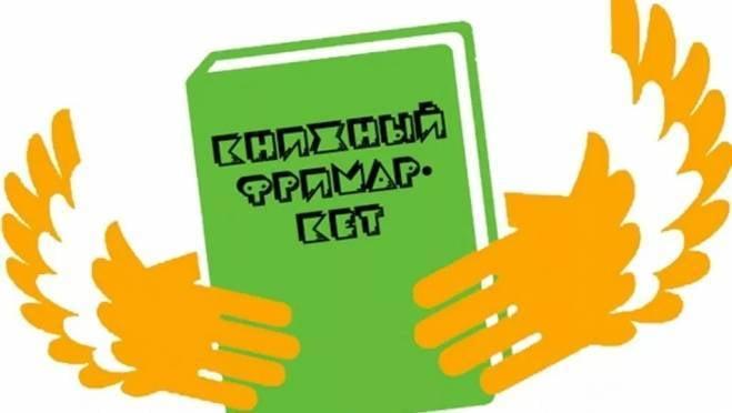 В Саранске организуют книжный фримаркет «Отдам книгу в добрые руки»