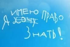 В Мордовии детям рассказали об их правах