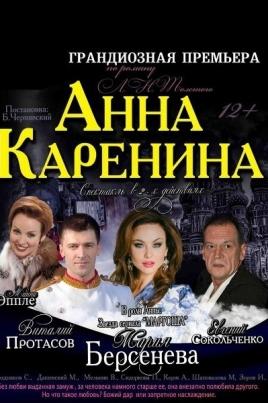 Анна Каренина постер
