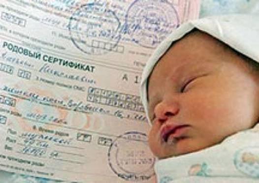 В России ограничат возможности материнского капитала
