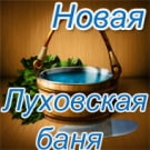 Новая Луховская баня