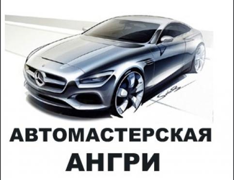 Качественный ремонт автомобилей - в автосервисе «АНГРИ»