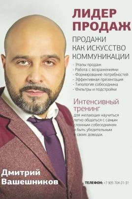 Лидер продаж постер
