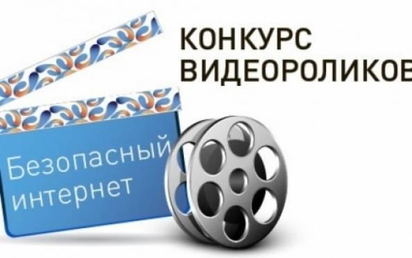 Конкурс видеороликов «Безопасный интернет»: 20 января начнется он-лайн голосование