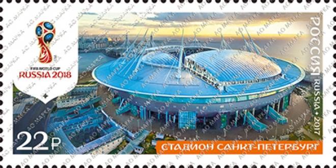 Для чм 2018 в россии буду новые стадионы