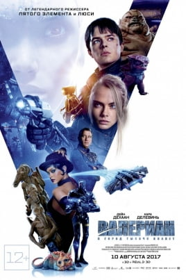 Валериан и город тысячи планетValerian and the City of a Thousand Planets постер