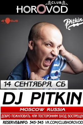DJ PitkiN постер