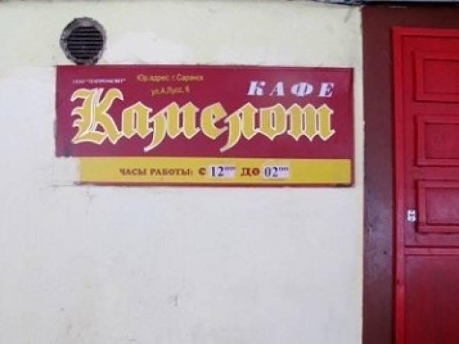 В Саранске поставили точку в деле о кровавой бойне у кафе «Камелот»