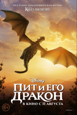 Пит и его драконPete's Dragon постер