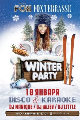 Winter party постер