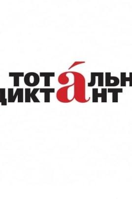 Тотальный диктант в Саранске постер