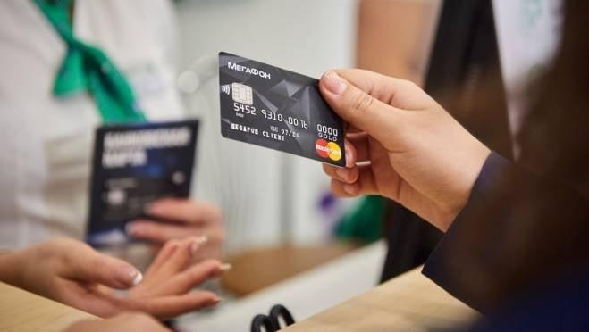 Владельцы банковских карт МегаФона получат cashback