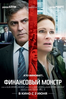 Финансовый монстрMoney Monster постер