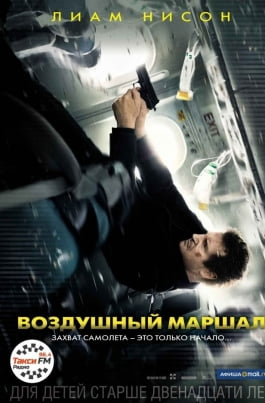Воздушный маршалNon-Stop постер