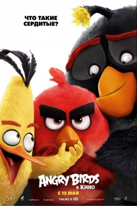 Angry Birds в киноThe Angry Birds Movie постер