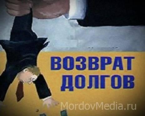 За год в Мордовии с должников взыскали 1,6 млрд рублей