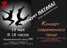 В Саранске состоится концерт современного танца