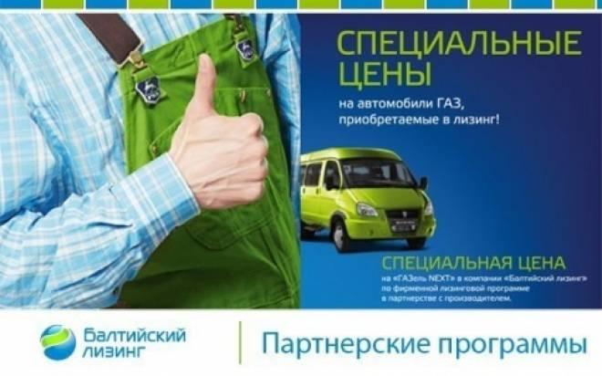 Автомобили «ГАЗ» с удорожанием от 0%