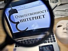 Жителя Мордовии уличили в разжигании межнациональной розни