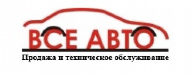 Компания «Все авто» провела автовыставку в Саранске