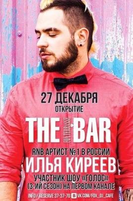 Илья Киреев постер