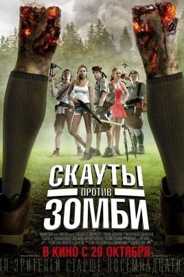 Скауты против зомбиScouts Guide to the Zombie Apocalypse постер