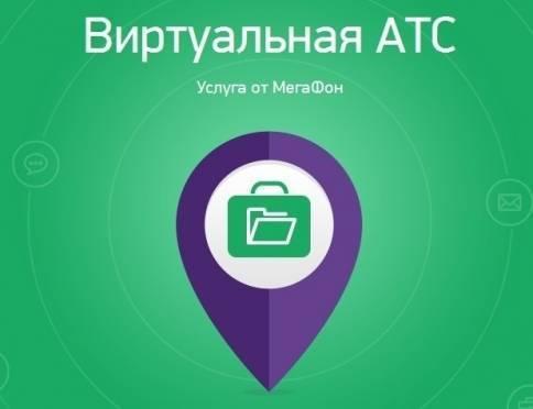 «Росгосстрах-Мордовия-Медицина» принимает звонки на «красивый» номер от «МегаФона»
