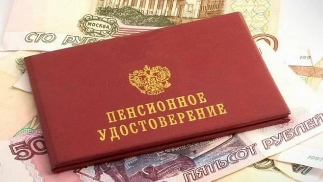 В России выросли страховые пенсии неработающих пенсионеров
