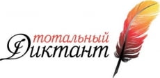 В апреле жители Саранска второй раз напишут «Тотальный диктант»